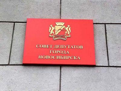 О созыве третьей сессии Совета депутатов города Новосибирска седьмого созыва