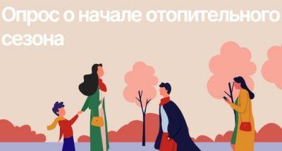 11 тысяч новосибирцев высказали мнение о подключении тепла
