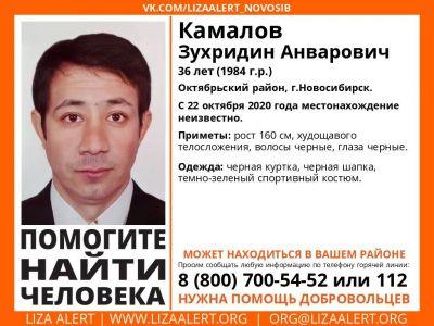 Мужчину в спортивном костюме два месяца ищут в Новосибирске
