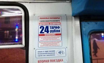 Новые ценники на проезд появились в транспорте Новосибирска