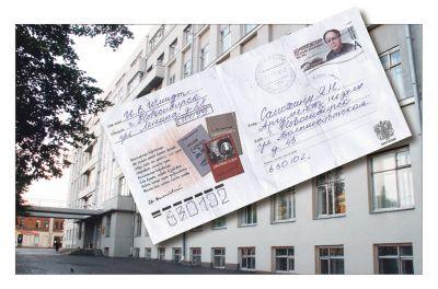 Письмо о счастье начальников новосибирских государственных учреждений