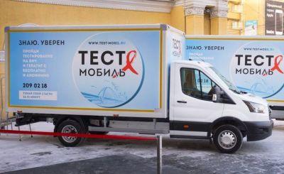 ВИЧ-мобили возобновят работу в Новосибирске