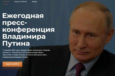 О чем просили Путина жители Новосибирской области