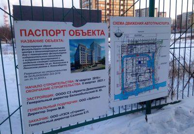 Градостроительный допинг: как приструнить новосибирских застройщиков