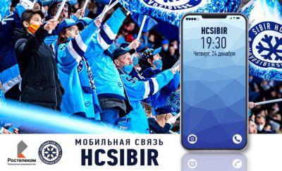 «Ростелеком» поможет болельщикам хоккейной «Сибири» общаться выгоднее