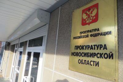 Миллионеры из новосибирской прокуратуры показали свои доходы