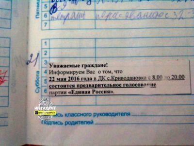 Новосибирским школьникам в дневники вклеили уведомление о праймериз «Единой России»