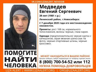 Не вернулся домой: 39-летнего мужчину в черном ищут в Новосибирске
