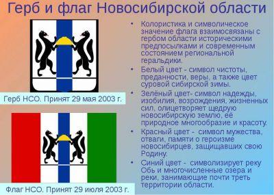 Эротоман написал гимн Новосибирской области
