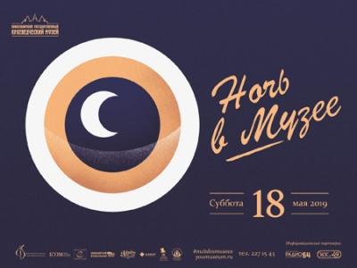 Ночь в музее-2019: программа и спиритические сеансы в Новосибирске
