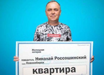 Новосибирец благодаря жене выиграл квартиру