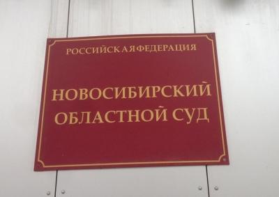 Экс-председателя облсуда Новосибирска наказали за утечку