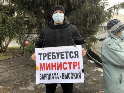 Новосибирцам, требующим отставки министра Хальзова, грозит штраф