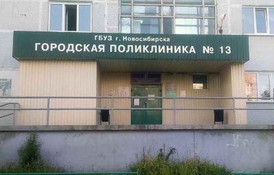 Полиция и ГБР оцепили поликлинику №13 в Новосибирске
