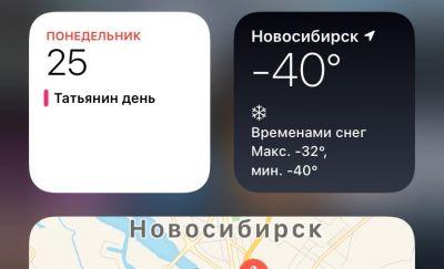 Когда ждать потепления в Новосибирске, рассказали синоптики