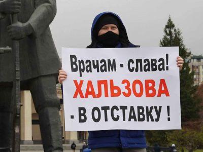 Новосибирцы с COVID-19 потребовали отставки министра Хальзова