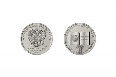 Новосибирцев позвали за конституционной монетой