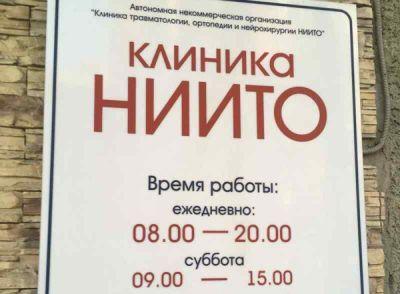 После дела о фейковых поставках сменился директор клиники НИИТО