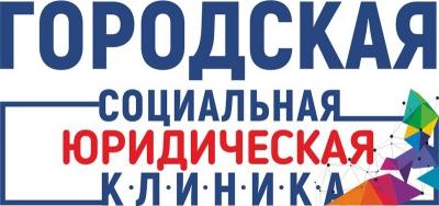 Социальная юридическая клиника начнет работать в Новосибирске