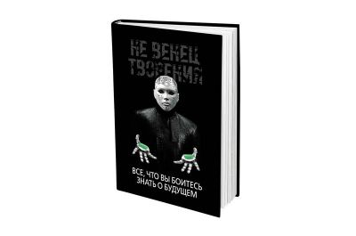 «НеВенец творения»: экономист Игорь Диденко написал книгу о наших страхах перед будущим