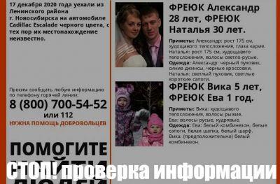 Они улетели: следы пропавшей семьи Фреюк теряются в Толмачево