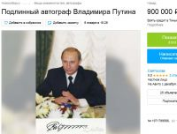 Новосибирец продает автограф Путина в десять раз дороже Джо Байдена
