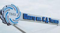 Двое погибли после выброса метана на шахте в Кузбассе