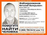 Исчез на полгода: мужчина приехал в Новосибирск работать и пропал