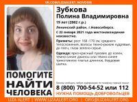 Пропала девушка: ей может требоваться медицинская помощь
