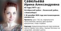 Пропавшую месяц назад женщину нашли под мостом в Новосибирске