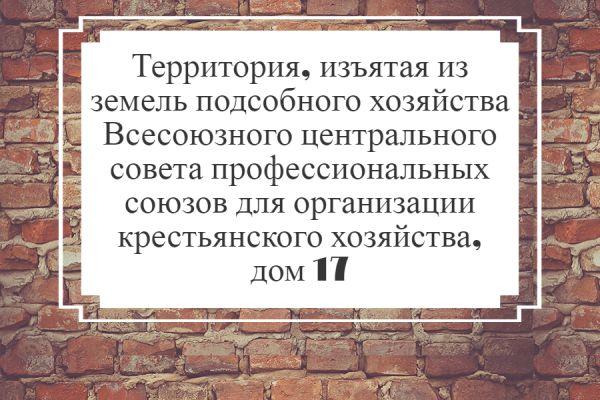 138 символов в адресе улицы Бердска тянут на рекорд в Книге Гиннесса