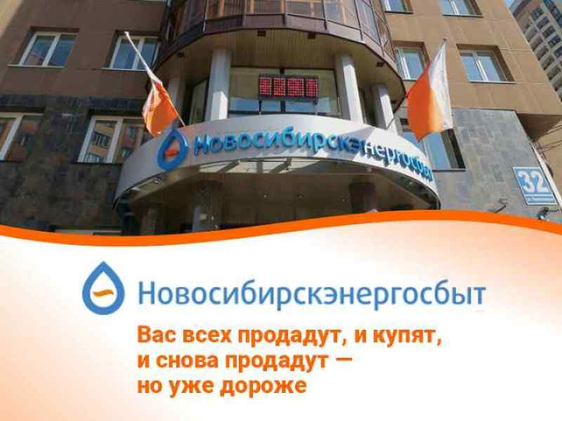 Когда наступит темнота, или Как «Новосибирскэнергосбыт» продали по звонку с мобильника