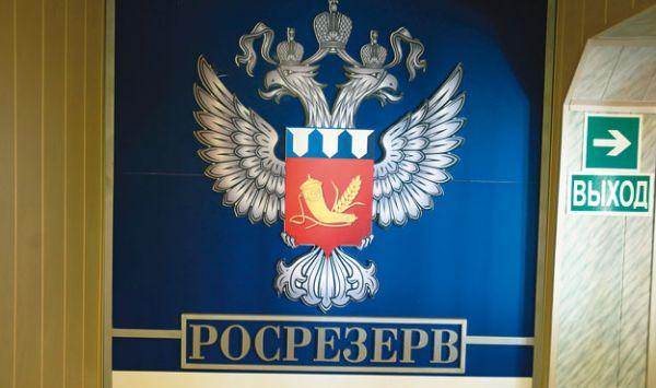 В Новосибирске амнистирован бывший директор предприятия Росрезерва