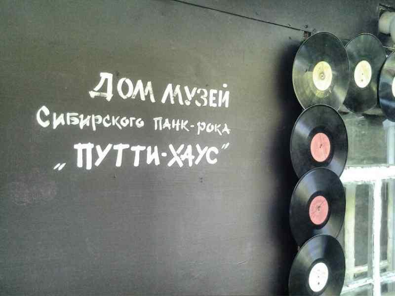 Музей сибирского панк-рока переехал из Новосибирска в Москву