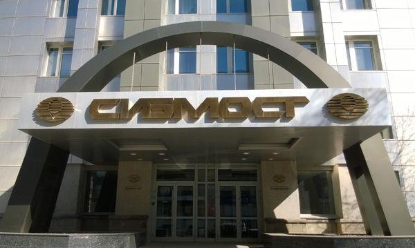 «Сибмост» получил иск о банкротстве от структуры «Мечела»