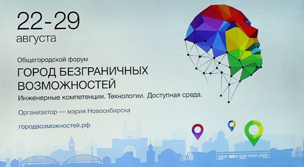 В Новосибирске сформируют среду, доступную для всех