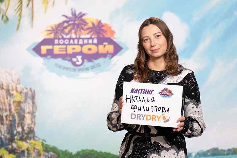 Филиппова на Филиппинах представит Новосибирск в «Последнем герое»