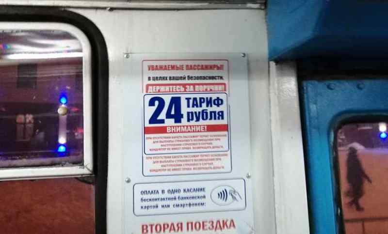 Новый ценник за проезд в троллейбусе №23