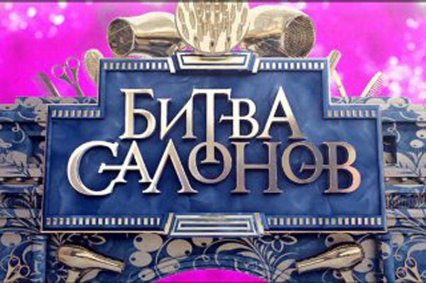 В «Битве салонов» Новосибирска победил эпатаж