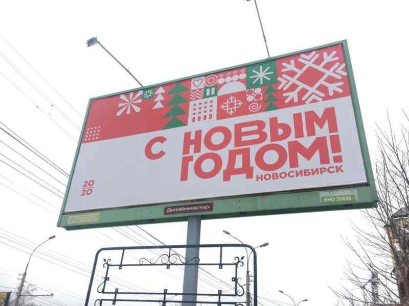 Фестиваль елок и онлайн-вечеринка — как пройдет Новый год — 2021 в Новосибирске