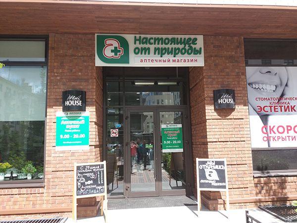 Аптечный магазин с фитобаром начал работать в Новосибирске