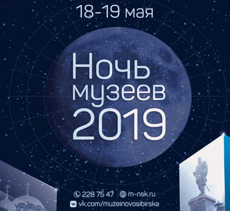 Ночь Музеев-2019. Новосибирск. Афиша