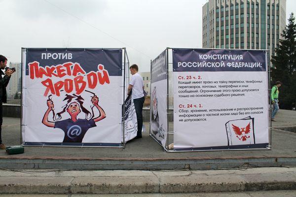 300 новосибирцев выступили за «свободу интернета»