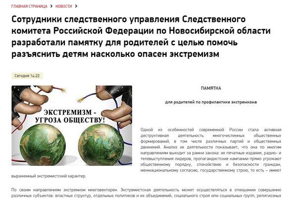 Антиэкстремистскую памятку для родителей составили новосибирские следователи