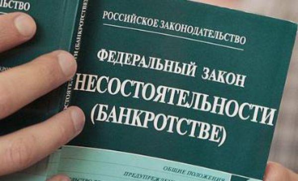 Процедура банкротства для граждан подорожала в 2,5 раза