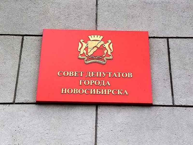 Публичные слушания по изменениям в Устав города пройдут в Новосибирске
