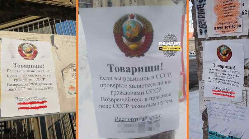 Новосибирцев призывают получить паспорт СССР по объявлению