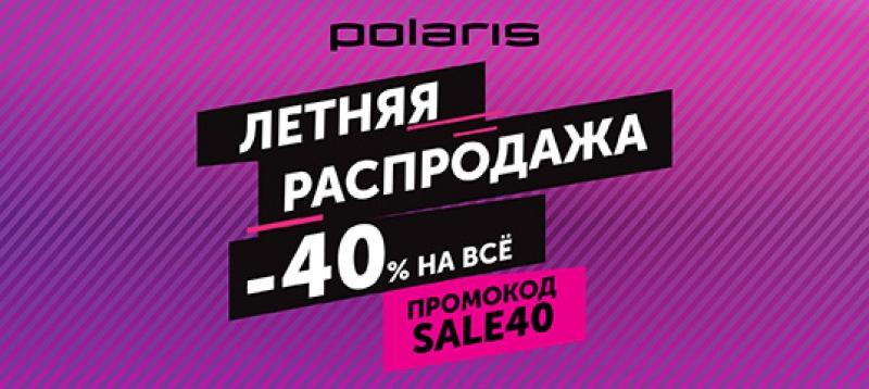 Polaris объявил о большой распродаже
