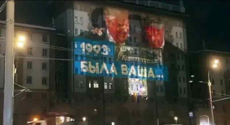 Конституцию РФ спроецировали на здание посольства США в Москве