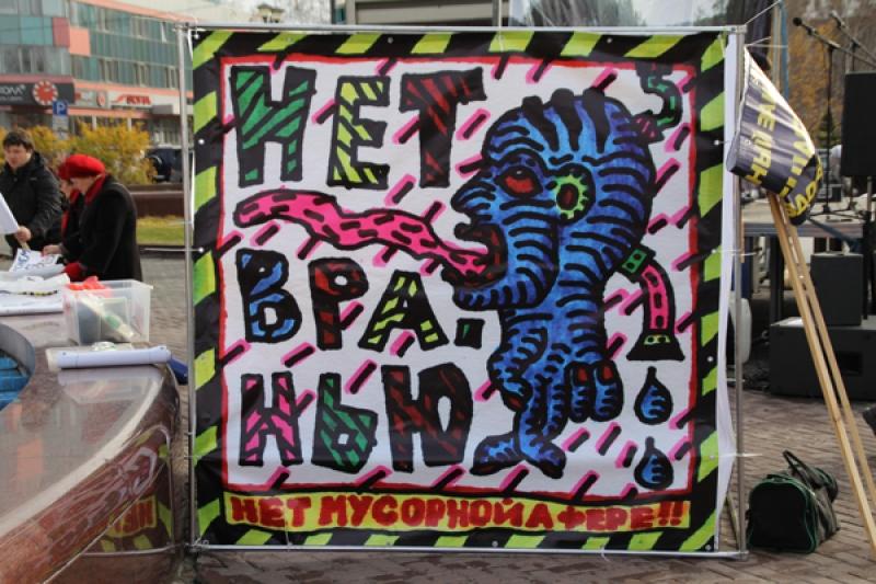 """Плакат митинга против """"мусорной концессии"""". Новосибирск. Октябрь 2017 г."""